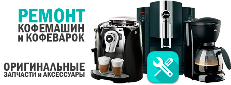 Ремонт кофемашин в Краснодаре